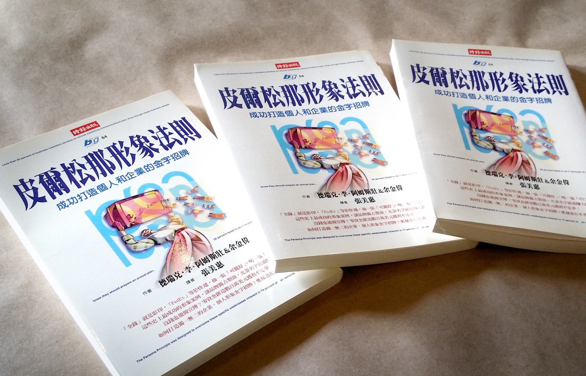 Chinese translated of the Persona Principle: How to Succeed in Business with Image Marketing.